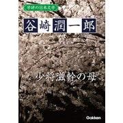 学研の日本文学 谷崎潤一郎 少将滋幹の母(学研) [電子書籍]