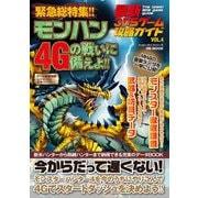 最新3DSゲーム攻略ガイドVOL.4(メディアソフト) [電子書籍]