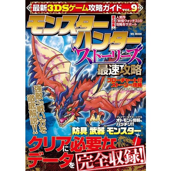 最新3DSゲーム攻略ガイドVOL.9(メディアソフト) [電子書籍]