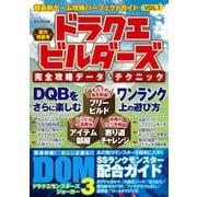 超最新ゲーム攻略パーフェクトガイド vol.1(メディアソフト) [電子書籍]