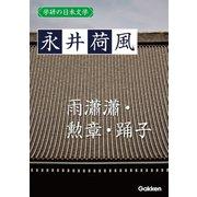 学研の日本文学 永井荷風 雨瀟瀟 勲章 踊子(学研) [電子書籍]