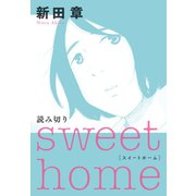 sweet home(講談社) [電子書籍]