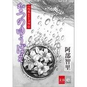 八咫烏シリーズ外伝 なつのゆうばえ【文春e-Books】(文藝春秋) [電子書籍]