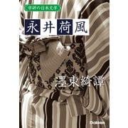 学研の日本文学 永井荷風 墨東綺譚(学研) [電子書籍]