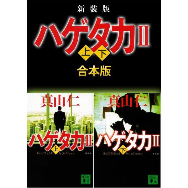 新装版 ハゲタカ2 上下合本版(講談社) [電子書籍]