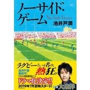 ノーサイド・ゲーム(ダイヤモンド社) [電子書籍]