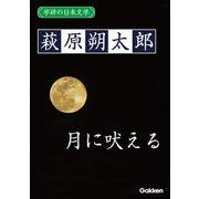 学研の日本文学 萩原朔太郎 月に吠える(学研) [電子書籍]