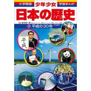 学習まんが 少年少女日本の歴史 日本の歴史 平成の30年(小学館) [電子書籍]