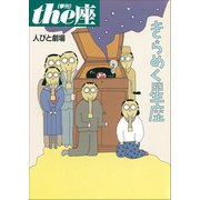 the座特別号2 人びと劇場 きらめく星座(1999)(小学館) [電子書籍]