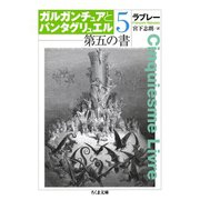 第五の書 ガルガンチュアとパンタグリュエル5(筑摩書房) [電子書籍]