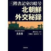 三階書記室の暗号 北朝鮮外交秘録(文藝春秋) [電子書籍]