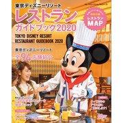 東京ディズニーリゾート レストランガイドブック 2020(講談社) [電子書籍]