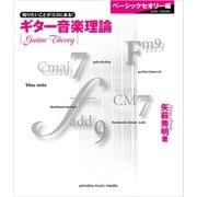 ギター音楽理論~ベーシックセオリー編~(ヤマハミュージックメディア) [電子書籍]
