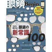 眼鏡Begin 2019 vol.26(世界文化社) [電子書籍]