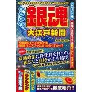 銀魂 大江戸新聞(メディアソフト) [電子書籍]