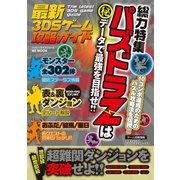 最新3DSゲーム攻略ガイド(メディアソフト) [電子書籍]