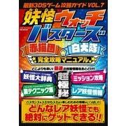 最新3DSゲーム攻略ガイドVOL.7(メディアソフト) [電子書籍]