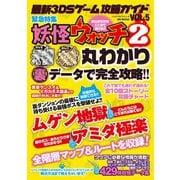 最新3DSゲーム攻略ガイドVOL.5(メディアソフト) [電子書籍]