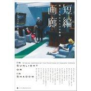 短編画廊 絵から生まれた17の物語(ハーパーコリンズ・ジャパン) [電子書籍]