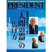 PRESIDENT 2019年7月5日号(プレジデント社) [電子書籍]