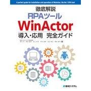 徹底解説RPAツール WinActor導入・応用完全ガイド(秀和システム) [電子書籍]