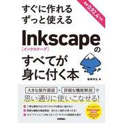 すぐに作れる ずっと使える Inkscapeのすべてが身に付く本(技術評論社) [電子書籍]