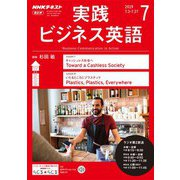 NHKラジオ 実践ビジネス英語 2019年7月号(NHK出版) [電子書籍]