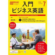 NHKラジオ 入門ビジネス英語 2019年7月号(NHK出版) [電子書籍]