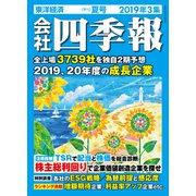 会社四季報 2019年 3集 夏号(東洋経済新報社) [電子書籍]