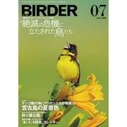 BIRDER(バーダー) 2019年7月号(文一総合出版) [電子書籍]