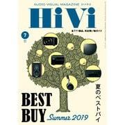 HiVi(ハイヴィ) 2019年7月号(ステレオサウンド) [電子書籍]