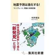 地震予測は進化する! 「ミニプレート」理論と地殻変動(集英社) [電子書籍]