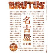 BRUTUS (ブルータス) 2019年 7月1日号 No.895 (名古屋の正解)(マガジンハウス) [電子書籍]