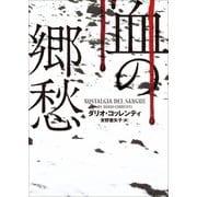血の郷愁(ハーパーコリンズ・ジャパン) [電子書籍]