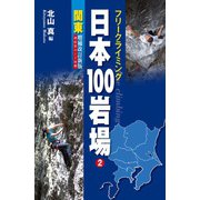 フリークライミング日本100岩場 2 関東 増補改訂新版 御前岩ルート収録(山と溪谷社) [電子書籍]