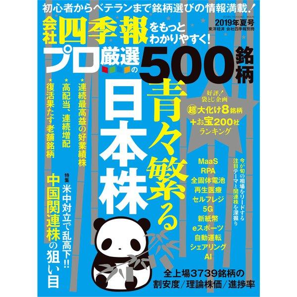 会社四季報プロ500 2019年 夏号(東洋経済新報社) [電子書籍]