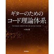 ギターのためのコード理論体系(リットーミュージック) [電子書籍]