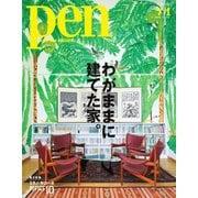 Pen(ペン) 2019年7/1号(CCCメディアハウス) [電子書籍]
