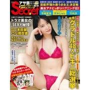 アサ芸 Secret!(アサ芸 シークレット) 58(徳間書店) [電子書籍]