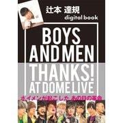 辻本達規デジタル版 BOYS AND MEN THANKS! AT DOME LIVE(講談社) [電子書籍]