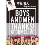 平松賢人デジタル版 BOYS AND MEN THANKS! AT DOME LIVE(講談社) [電子書籍]