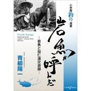 岩魚が呼んだ -岩魚と加仁湯交遊録-(小学館) [電子書籍]