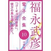 福永武彦 電子全集10 「ゴーギャンの世界」、彼方の美を追い求めて。(小学館) [電子書籍]