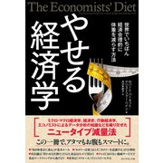 やせる経済学―――経済合理的に「スマート」になる6つの原則(ダイヤモンド社) [電子書籍]