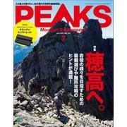 PEAKS 2019年7月号 No.116(エイ出版社) [電子書籍]