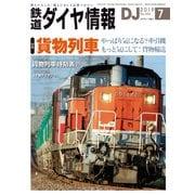 鉄道ダイヤ情報2019年7月号(交通新聞社) [電子書籍]