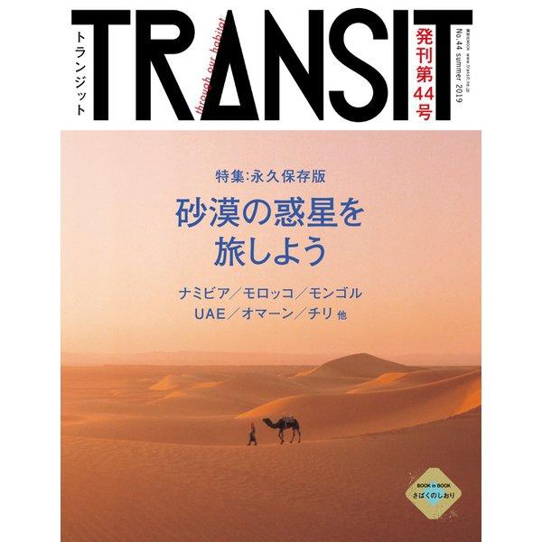 TRANSIT44号 地球の未来を探して、砂漠へ(euphoria FACTORY) [電子書籍]