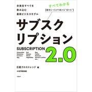 サブスクリプション2.0 衣食住すべてを飲み込む最新ビジネスモデル(日経BP社) [電子書籍]