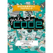 Girls Who Code 女の子の未来をひらくプログラミング(日経BP社) [電子書籍]