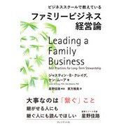 ビジネススクールで教えているファミリービジネス経営論(プレジデント社) [電子書籍]